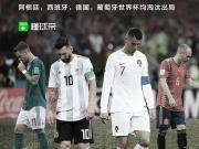 懂球帝海报:你们走了,多少人的世界杯就结束了
