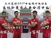 西安大兴崇德2019中乙联赛球员介绍