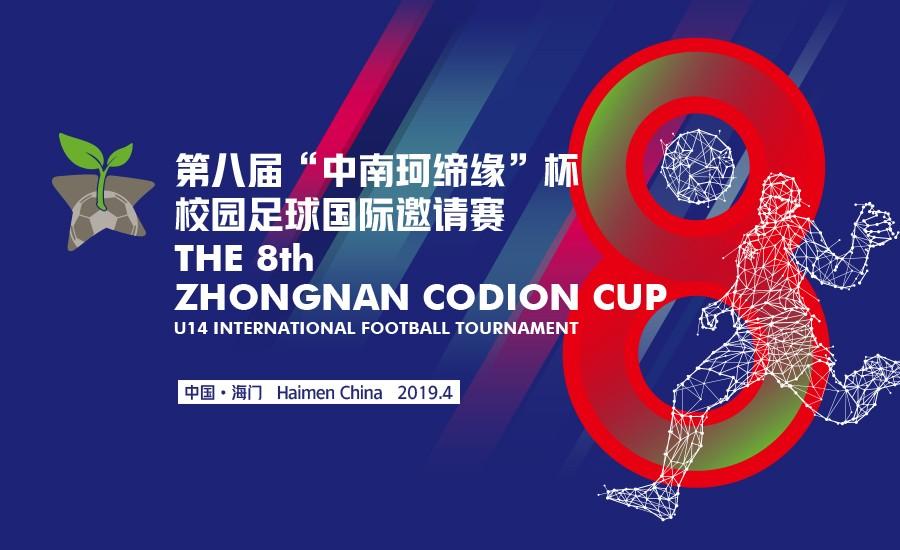 中国国少队参赛中南珂缔缘杯国际足球邀请赛强手云集