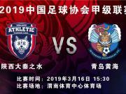 赛前-2019中甲联赛第2轮:陕西大秦