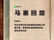 "D站成语词典第3期:""马塞回玄"""