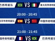 传奇杯中国赛第二比赛日:巴法再续黄蓝恩怨,中国挑战西班牙