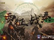 赛事预告 | 3月23日,浙江绿城客场挑战陕西大秦之水