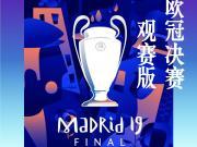 欧冠决赛球迷朝圣版:欧洲之巅,虚位以待