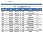 官方:成都兴城vs南京沙叶河海的比赛,调整至南京青奥进行