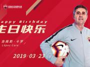 今天是深圳佳兆业队主教练卡罗56岁的生日,祝他生...