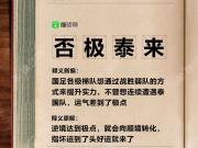 """D站成语词典第5期:""""否极泰来"""""""
