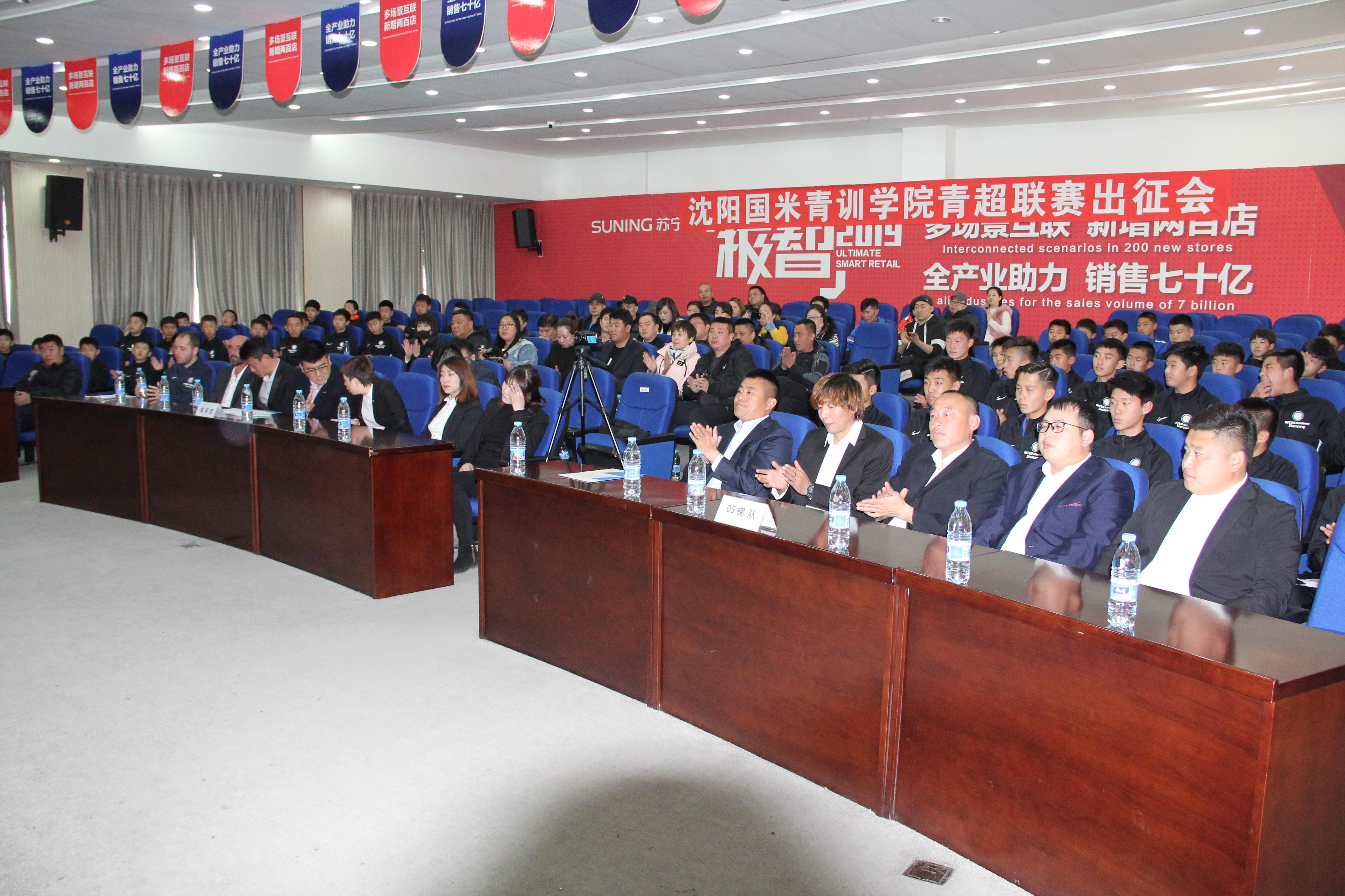沈阳国米青训学院2019年度青超联赛出征会