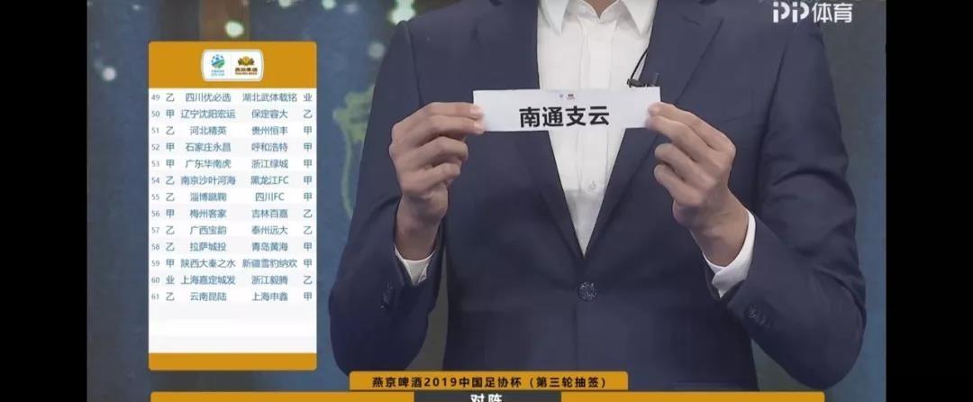 2019足协杯第三轮抽签出炉支云首战主场再战长春