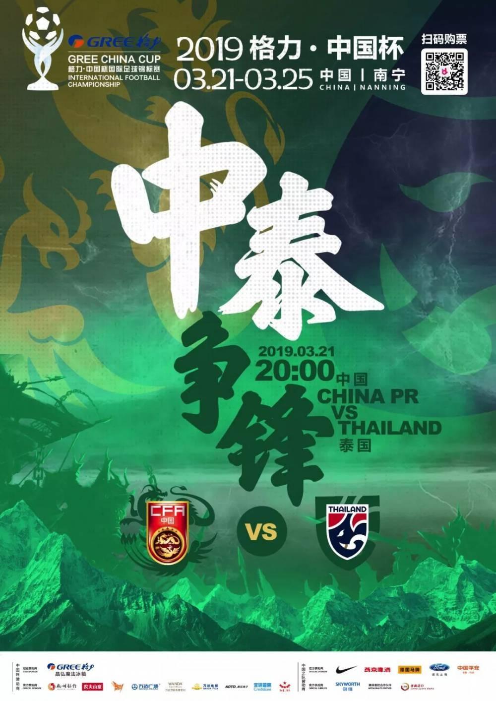 2019格力中国杯足球锦标赛南宁开战 多家媒体竞相报道