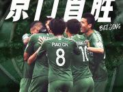 恭喜北京國安和山東魯能獲得亞冠2019小組賽首勝!