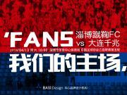 赛事预告:天王山之战!淄博蹴鞠vs大连千兆