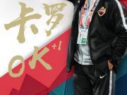 2019年4月12日,是卡罗正式执教深圳佳兆业一...