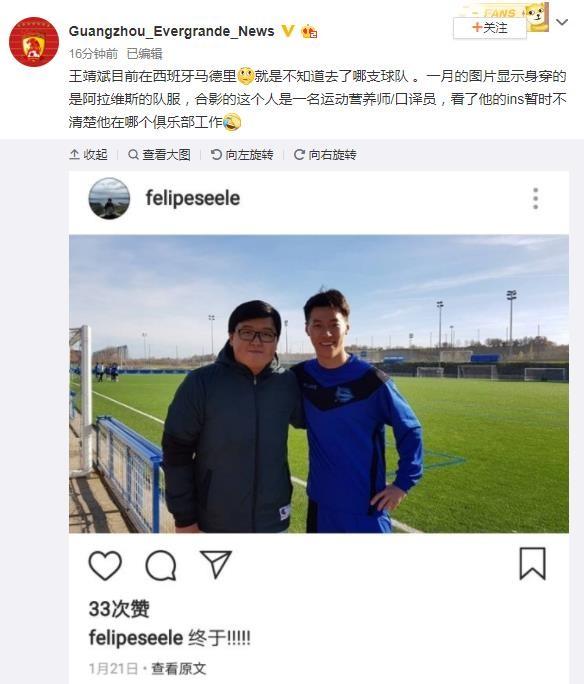 终于有消息,王靖斌1月时曾身穿阿拉维斯球衣亮相