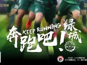 赛事预告|4月20日,浙江绿城客场挑战辽宁沈阳宏运