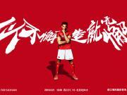 58同城2019中国足球协会甲级联赛第六轮   ...