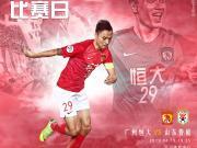 Rins99原创:中超海报-广州恒大vs山东鲁能