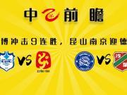 中乙第六轮前瞻:淄博冲击9连胜,昆山南京迎德比