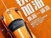 中甲领头羊迎战中超降班马,梅县铁汉打出犀利海报