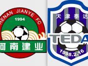 河南建业vs天津泰达前瞻:魔鬼主场渴望迎来赛季首胜!