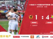 马格利卡、杨挺伤退,贵州恒丰1-4负于上海申鑫