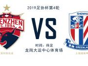 足协杯第四轮抽签结果:深圳佳兆业主场对阵上海绿地申花