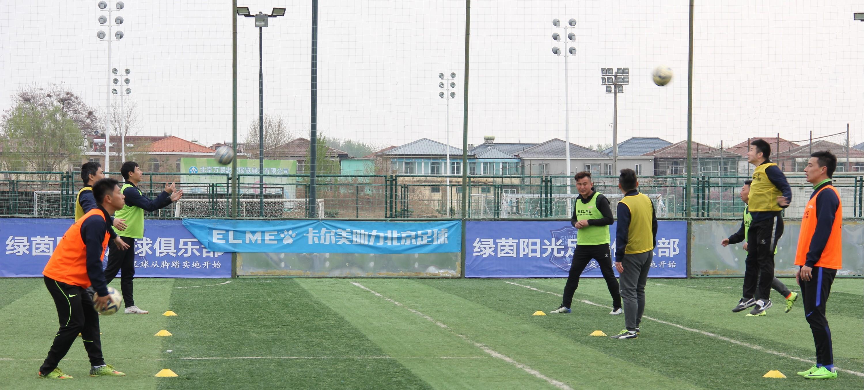2019北京第三期亚足联\/中国足协C级教练员培