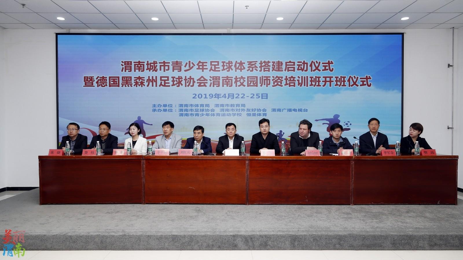 渭南城市青少年足球体系