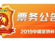 票务公告丨5月1日中国足协杯武汉卓尔主场迎战上海上港