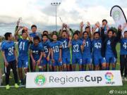 5-1横扫巴拉多利德,中国U15国少夺得西班牙地区杯冠军