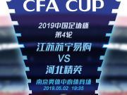 【赛事信息】2019中国足协杯第四轮比赛时间确定...