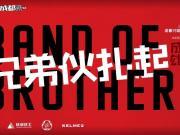 【成都兴城vs昆山FC海报】每一次客场的旅途,他...