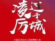 赛事预告:凌厉过千城!淄博蹴鞠vs沈阳城建