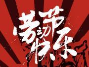 紅黑勞動節表彰會,米蘭的勞模是...