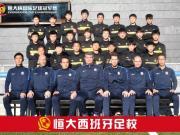 恒大U15冠軍杯:恒大0-2馬德里競技,江蘇9球慘敗