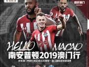 官宣:南安普顿今夏将在中国澳门与广州富力进行友谊赛!