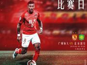 Rins99原创:中超海报-广州恒大vs北京国安