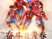 海报:奋斗即为青春!河南建业队迎战北京人和官方海报