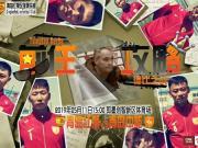 比賽前瞻丨中乙聯賽第9輪:青島紅獅vs青島中能