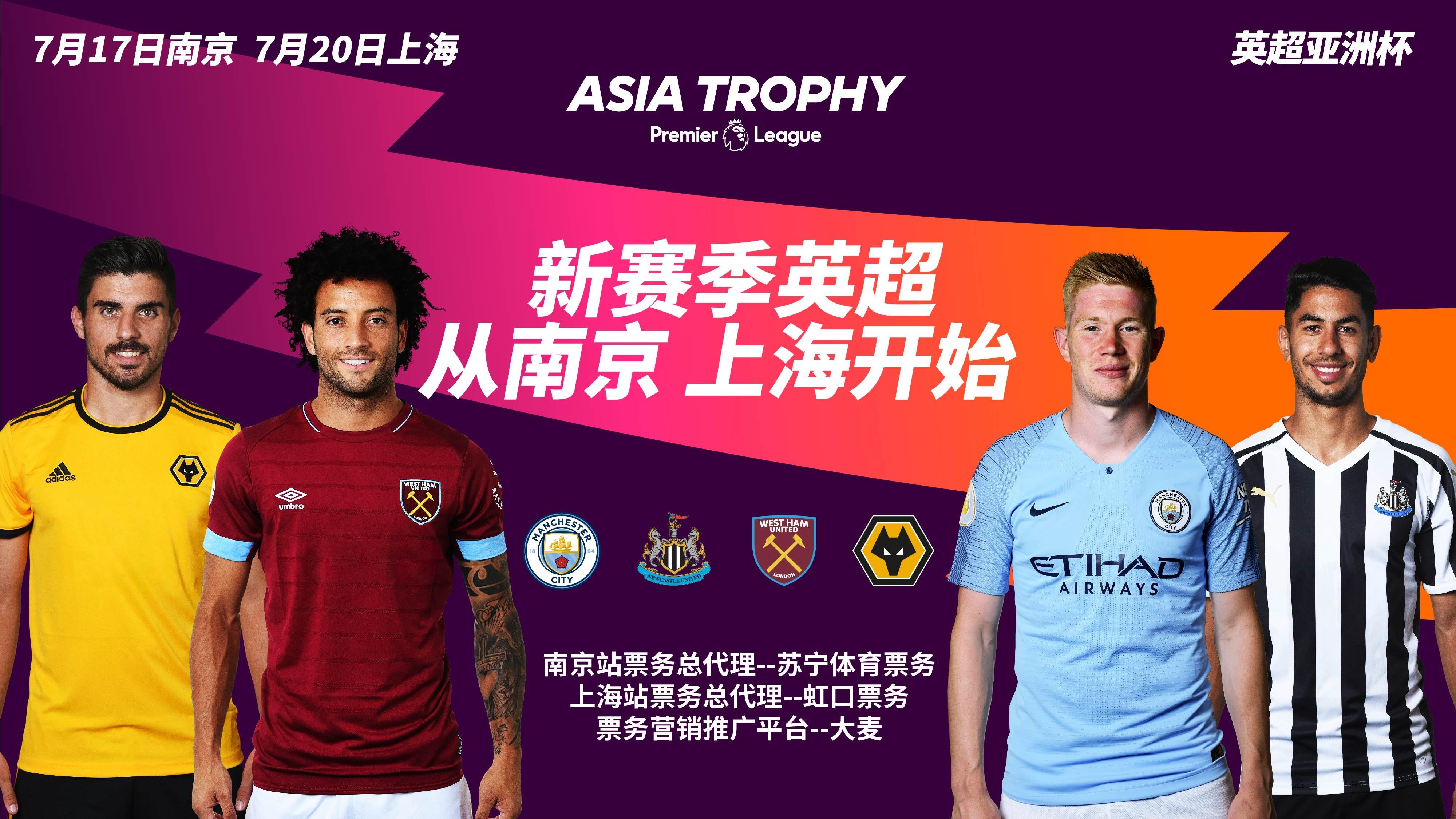 英超亚洲杯7月空降上海南京,铁锤帮首场约战曼城!