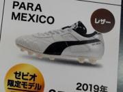 彪马联手赛标推出店铺限定版Para Mexico足球鞋