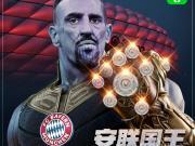 现役获得德甲冠军次数最多球员——安联国王里贝里!
