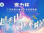 争夺广州校园足球最高荣耀,富力杯决赛高中男子组决战越秀山