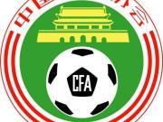 足协两要员离岗,中国足球6月份进入大变局