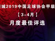 队长王栋、主帅乔迪荣获2019中甲联赛3-4月最佳
