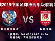 票务公告丨2019中甲联赛,青岛黄海青港主场对阵长春亚泰