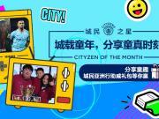 城载童年分享童真,曼城亚洲行助威礼包等你赢!