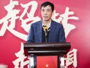 上港集团董事长陈戌源担任新足协筹备组组长的积极意义