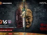 赛事预告丨贵州恒丰将于明日19:30主场对阵陕西大秦之水