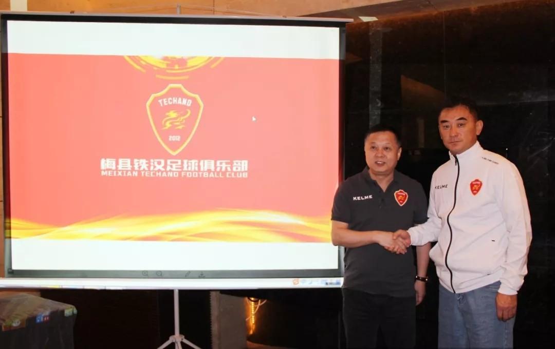 关于梅县铁汉足球俱乐部